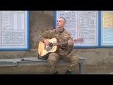 (HD)Рэп про любовь-детка ты самая .под гитару(авторский)