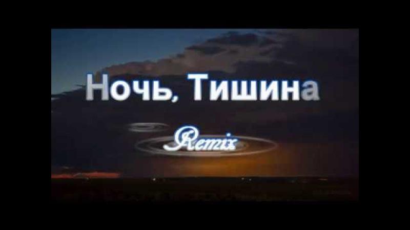 Алексей Фролов - Ночь, тишина (Remix)
