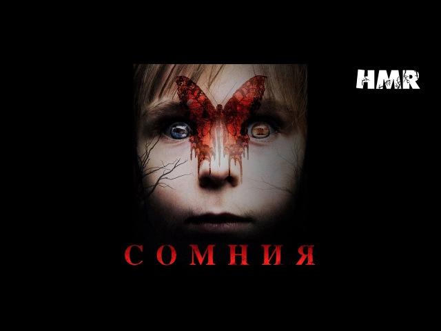 HMR 8 | Сомния
