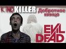 KinoKiller Добротное кинцо - Мнение о фильме Зловещие мертвецы Черная книга