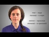 Уроки финского языка. Урок №7 Гармония гласных. Погода.