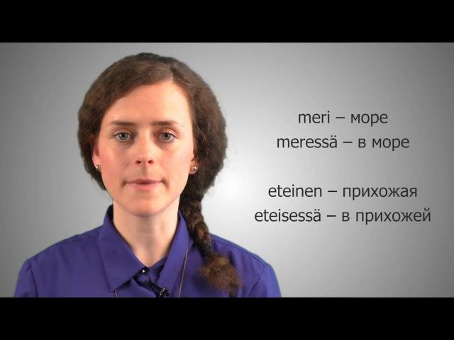 Уроки финского языка. Урок №7: Гармония гласных. Погода.