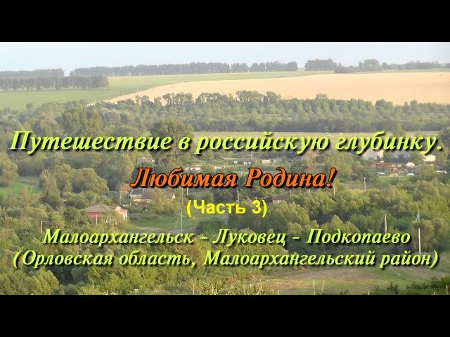 Путешествие в российскую глубинку (ч. 3 ФИНАЛ) - Малоархангельск - Луковец - Подкопаево