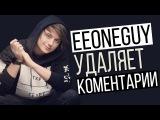 ИВАНГАЙ УДАЛЯЕТ КОМЕНТАРИИ ( EEONEGUY, bdfyufq, eeonegay )