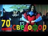 Светофор - 70 серия 4 сезон 10 серия