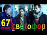 Светофор - 67 серия 4 сезон 7 серия