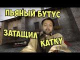 ПЬЯНЫЙ СИЛЬВЕР БУТУС ЗАТАЩИЛ КАТКУ + ВЕБКА