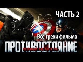 Киноляпы [2016] Капитан Америка: Гражданская Война (Первый мститель: Противостояние) [Captain America: Civil War] 2 часть