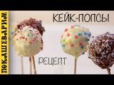КЕЙК ПОПСЫ (Cake Pops)