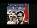 Возвращение Максима— 1937 Советский историко революционный фильм
