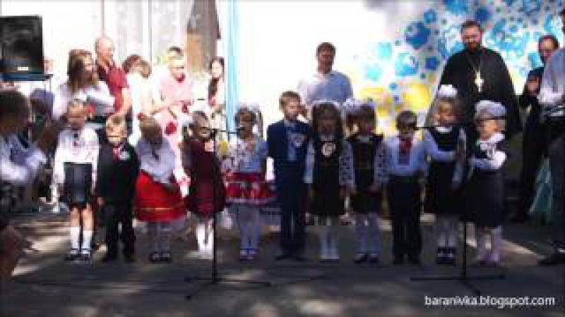 Перший дзвоник у Баранівській школі № 2
