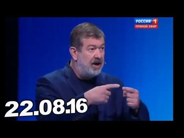 Вячеслав Мальцев - Дебаты на телеканале Россия-1 22.08.16 /Артподготовка/