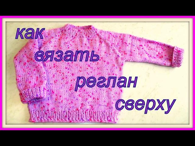 Как вязать реглан сверху ч 1 How to knit raglan top part 1