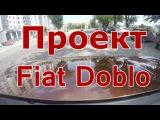 Проект Fiat Doblo
