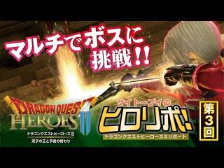 【DQヒーローズⅡ】マルチプレイで強ボスに挑戦!【ヒロリポ!③】