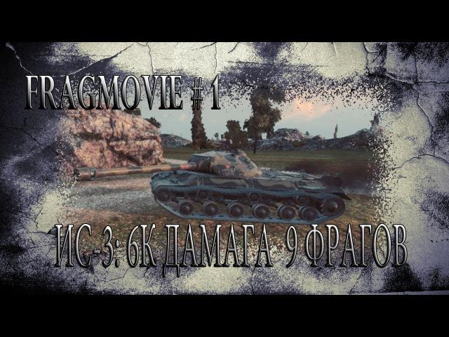 FragMovie1 ИС-3 6К дамага 9 фрагов