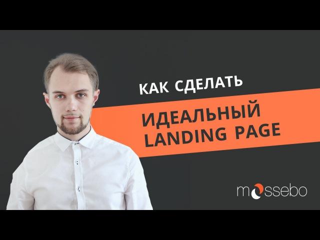 Идеальный Landing Page. Лендинг пейдж. Конверсия, как повысить. Все о лидогенерации