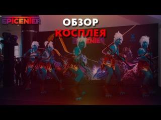 EPICENTER: Обзор Косплея