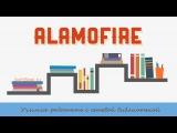 Библиотека для работы с сетью Alamofire (Swift)