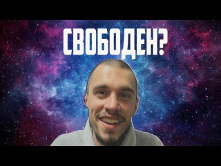 video-chto-takoe-svoboda