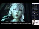 Final Fantasy 13-2 Шуточное Прохождение от Vivi FFXIII-2 Lighting