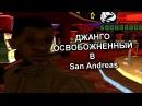 Джанго освобожденный в GTA San Andreas