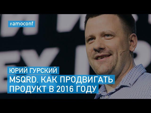 Юрий Гурский - MSQRD. Как продвигать продукт в 2016 году