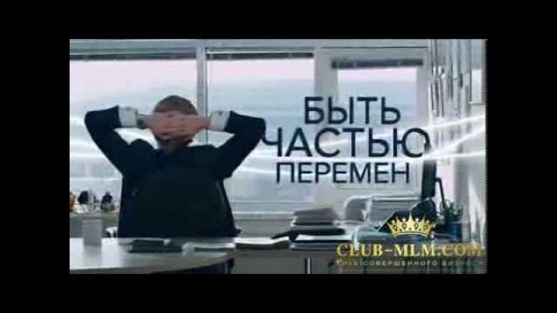 Мотивация Орифлейм 2014 ЛУЧШИЙ МОТИВАЦИОННЫЙ РОЛИК МЛМ