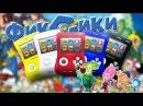 Новая 16-битная игра Фиксики на приставке EXEQ Freestyle
