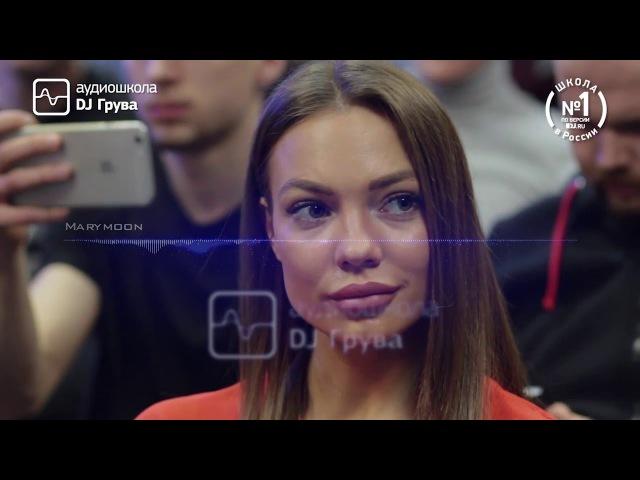 Курс Создание музыки Экзамен принимает DJ ГРУВ (23 03 2016) ФИЛЬМ 1