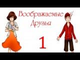 Imaginary Friends. - #1 - Парень в кепке - друг или враг?!