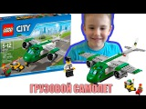 Лего сити - Грузовой самолет. 60101 LEGO City Airport Cargo Plane