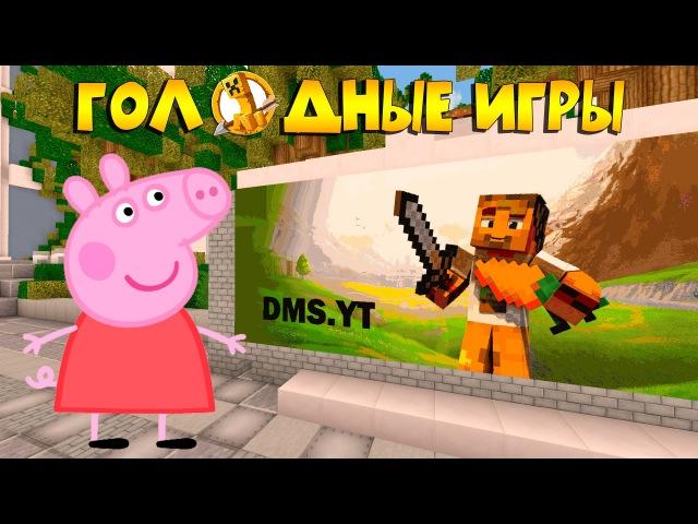 Свинка ПЕППА на сервере ДИЛЛЕРОН'а! ч.106 Голодные игры Лаки Блоки (DMS) Майнкрафт