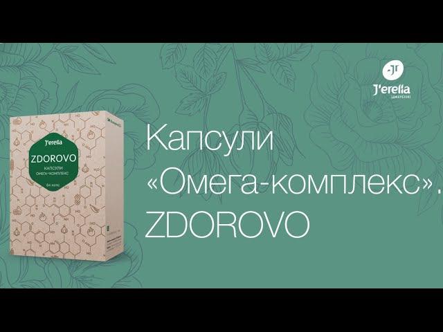 Огляд капсул Омега комплекс серії ZDOROVO від компанії Jerelia Джерелія