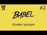 Знакомство с Babel #2 Конфигурация
