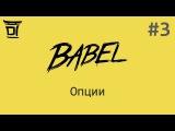Знакомство с Babel #3 Опции
