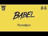 Знакомство с Babel #4 Полифил