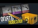 ОПЯТЬ ПОВЕЗЛО! (GAMMA CASE) | | Открытие кейсов в CS:GO 71