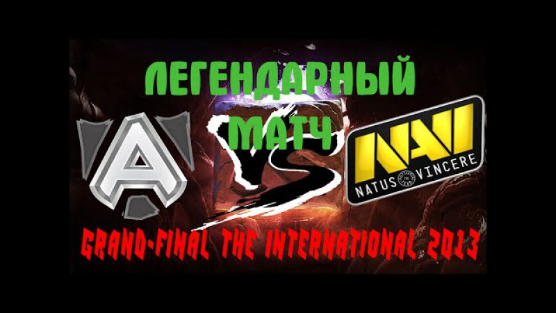 Легендарный матч | Navi - Alliance | Гранд-финал The International 2013