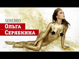 Голая Ольга Серябкина — солистка группы Serebro в золотой краске