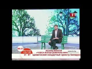 Никита Фоминых читает стих - Леонида Филатова «Чудеса всегда доверены минутам» на телеканале Беларусь 1.
