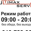 ULTIMAX SERVICE