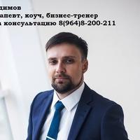 Павел Родимов фото