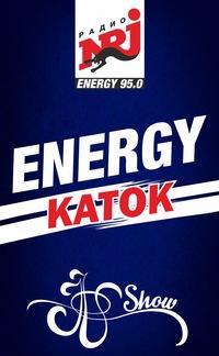 Каток ENERGY
