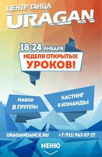 Неделя открытых уроков в Центре Танца Ураган СПб