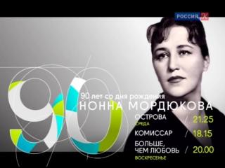 90 лет со дня рождения Нонны Мордюковой