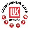 """Спортивный клуб """"ЛУКОЙЛ"""""""