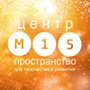 Центр творчества и развития М15 (г.Томск)