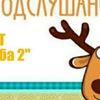 """Подслушано СНТ """"Дружба 2"""""""