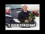 15.04.Поздравление от В.В.Путина с днём рождения Александре Огурцовой.